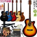 エレアコ Sepia Crue EAW-01 13点初心者セット【アコースティックギター 入門セット】(大型)