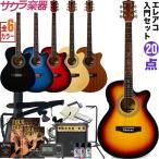 エレアコ Sepia Crue EAW-01 20点初心者セット【アコースティックギター 入門セット】(大型)