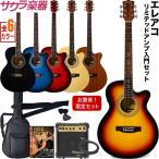 エレアコ Sepia Crue EAW-01 リミテッドアンプセット 【アコースティックギター セピアクルー アコギ 初心者 入門セット EAW01】【大型】