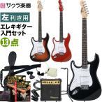 【今だけ教則DVD付き!】左利き用 エレキギター 初心者 セット 13点 入門 セット ST-23LH(大型)