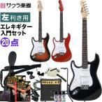左利き用 エレキギター 20点 入門 セット ST-23LH(大