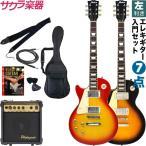 【今だけ教則DVD付き!】左利き用 エレキギター 初心者 セット 7点 入門 セット LP-28LH(発送区分:大型)