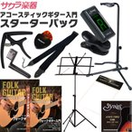 アコースティックギター用 入門セット スターターパック (本体は付属しません) 【アコギ 初心者】