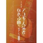 (書籍/ギタースコア) ギター弾き語り アコギで人気者になれる曲あつめました[保存版] (シンコー)(ゆうパケット対応)