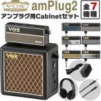 VOX ヘッドフォンアンプ amPlug2 キャビネットセット【ヴォックス アンプラグ2 AP2 AP2CAB HP170 KA181 KP10SMSM】