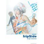 (書籍・楽譜/バンドスコア)fripSide Single Collection(シンコー) (ゆうパケット対応)