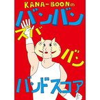 (書籍・楽譜/バンドスコア)KANA-BOONのバンバン!ズババン!バンドスコア!(ドレミ カナブーン) (ゆうパケット対応)