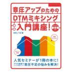 (書籍/教則本/解説書)音圧アップのためのDTMミキシング入門講座!(リットー) (ゆうパケット対応)