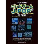 【書籍・楽譜/バンドスコア】 バンドブームのJ-POP[ワイド版][改訂版]【シンコー】 【ゆうパケット対応】