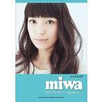 【書籍・楽譜/バンドスコア】miwa セレクション 〜希望の環(WA)〜/GTL01091119 【ヤマハ ミワ】 【ゆうパケット対応】