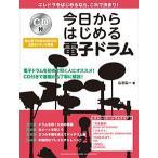 【書籍・楽譜/教則本】今日からはじめる電子ドラム【CD付】/GTL01091059 【ヤマハ 】 【ゆうパケット対応】