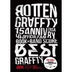 【書籍・楽譜/バンドスコア】ROTTENGRAFFTY 15th Anniversary BESTGRAFFTY 【リットー】 【ゆうパケット対応】