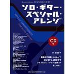 【書籍・楽譜/ギタースコア】目からウロコのジャズ・ギター ソロ・ギター・スペシャル・アレンジ(CD付)【シンコー】 【ゆうパケット対応】