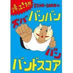 【書籍・楽譜/バンドスコア】KANA-BOON 帰ってきた!! KANA-BOONのバンバン!ズババン!バンドスコア!  【ゆうパケット対応】