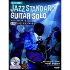 【書籍・楽譜/ギター・ソロ】ギター・ソロで奏でる本格ジャズ・スタンダード[模範演奏CD付]【ドレミ】<br>【ゆうパケット対応】