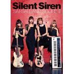 【書籍・楽譜/バンドスコア】Silent Siren [サイレント サイレン]/サイサイ バンドスコア 2【ドレミ】【ゆうパケット対応】