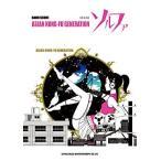 【書籍・楽譜/バンド・スコア】ASIAN KUNG-FU GENERATION「ソルファ」[新装版]【シンコー】<br>【ゆうパケット対応】