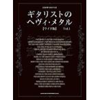 【書籍・楽譜/バンド・スコア】ギタリストのヘヴィ・メタル Vol.1[ワイド版]【シンコー】<br>【ゆうパケット対応】