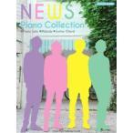 (書籍・楽譜/ピアノスコア)NEWS/ピアノ・コレクション (ドレミ ニュース)(ゆうパケット対応)