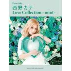 (書籍・楽譜/ピアノスコア)西野カナ「Love Collection 〜mint〜」(ヤマハ) (ゆうパケット対応)