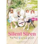 (書籍・楽譜/バンドスコア) Silent Siren/サイサイ バンドスコア[サイレント サイレン/ドレミ] (ゆうパケット対応)