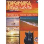 (書籍・楽譜/ギタースコア)高中正義/ギター・カラオケ 2006-2013(CD付) (ドレミ ギタカラ)(ゆうパケット対応)