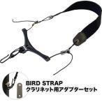 BIRD STRAP クラリネット ストラップ ショート・モデル BS-CL-SHT [アダプター付きセット] 【B.AIR BSCLSHT バードストラップ】【ゆうパケット対応】