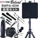 ワイヤレスマイク付き ポータブル PA 充電式アンプセット Belcat BWPA-40W [拡張セットB]【Bluetooth対応 BWPA40】