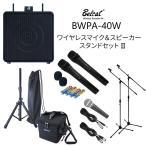 ワイヤレス ポータブル PA アンプ Belcat BWPA-40W  [ワイヤレスマイク&スピーカー スタンドセットII ]