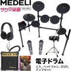 MEDELI 電子ドラム DD-401J DIY KIT イス、ヘッドフォン、DVD、アンプセット