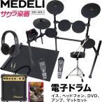 MEDELI 電子ドラム DD-401J DIY KIT イス、ヘッドフォン、DVD、アンプ、マットセット