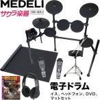 MEDELI 電子ドラム DD-401J DIY KIT イス、ヘッドフォン、DVD、マットセット