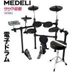 【ホワイトは8月下旬頃】MEDELI 電子ドラム DD-504J DIY-KIT 【セットが選べる電子ドラム!】(発送区分:大型)