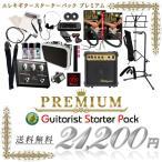 エレキギター用 入門セット スターターパックプレミア