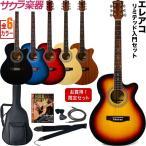 エレアコ Sepia Crue EAW-01 リミテッドセット【アコースティックギター セピアクルー アコギ 初心者 入門セット EAW01】【大型】