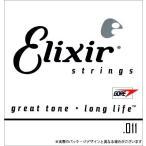 Elixir プレーン バラ弦 4本セット #13011/プレーン .011(エリクサー エレキギター アコースティックギター )(ゆうパケット対応)