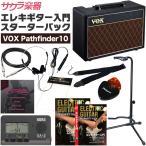 エレキギター用スターターパック(付属アンプ:VOX Pathfinder10)【VOXアンプ、チューナー、ギタースタンドなど12点セット!】