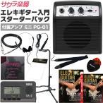 エレキギター用スターターパック(付属アンプ:ミニ PG-01)【アンプPG01、チューナー、ギタースタンドなど12点セット!】