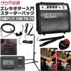 エレキギター用スターターパック(付属アンプ:10W TG-75)【ギター用アンプTG75、チューナー、ギタースタンドなど12点セット!】