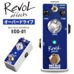 RevoL effects NAVY BLUE OVERDRIVE (ネイビーブルーオーバードライブ) EOD-01【レボルエフェクツ エフェクター EOD01】