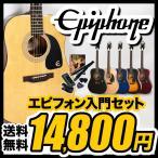 Epiphone ���������ƥ��å������� PRO-1 Acoustic ���祻�åȡڥ��ԥե��� �������ۡ��緿��