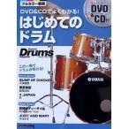 (書籍/教則本) DVD・CDでよくわかる!はじめてのドラム(DVD/CD付き)(リットー)(初心者用教則本)(ゆうパケット対応)
