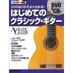 (書籍/教則本)DVD&CDでよくわかる! はじめてのクラシック・ギター(リットー)(ゆうパケット対応)
