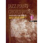 (書籍/教則本)ジャズ・ピアノ・コードワーク1(サーベル)(ゆうパケット対応)