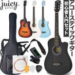 プラスチック製アコースティックギター 入門セット JUICY GUITARS JCG-01S【初心者 アコギ ギター 合成樹脂 JCG01S】【欠品・予約カラー:10月上旬頃入荷予定】