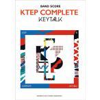 【書籍・楽譜/バンドスコア】KEYTALK 『KTEP COMPLETE』/GTL01093311【ヤマハ】【KEYTALK】【ゆうパケット対応】