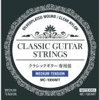 クラシックギター弦 松岡良治 MC-1000 [MC1000] (ゆうパケット対応)