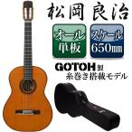 クラシックギター 松岡良治 MC-180C (ハードケース付属)(発送区分:大型)