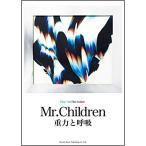 【書籍・楽譜/ギタースコア】ギター弾き語り Mr.Children / 重力と呼吸【ドレミ】【ミスチル】【ゆうパケット対応】