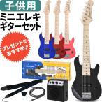 【欠品カラーは6月下旬頃】ミニギター エレキギターセット MST-120S